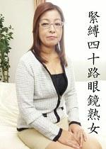 緊縛四十路眼鏡熟女 岸谷淳子(43才) 根崎深雪(42才)