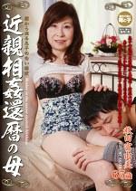 近親相姦還暦の母 秋田富由美 六十五歳