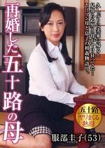 再婚した五十路の母 服部圭子(53)