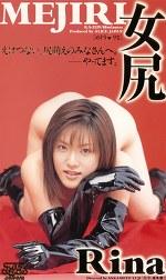 女尻 Rina