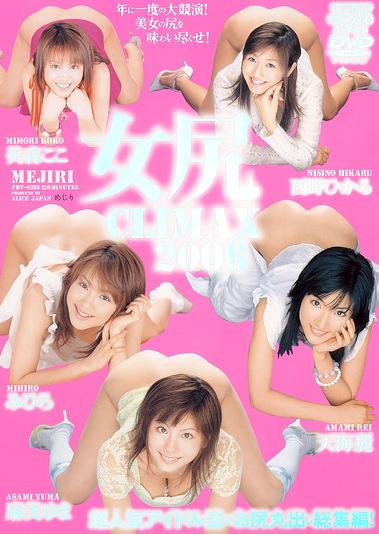 女尻CLIMAX 2006