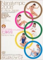 ななリンピック2008 in アリスJAPAN大会 七海なな