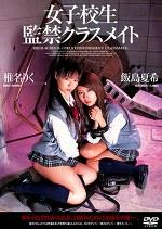 女子校生監禁クラスメイト 椎名りく 飯島夏希