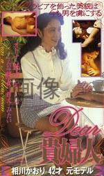Dear貴婦人 相川かおり42才 元モデル