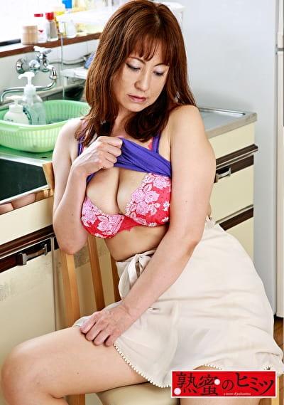 熟蜜のヒミツ 慶子43歳