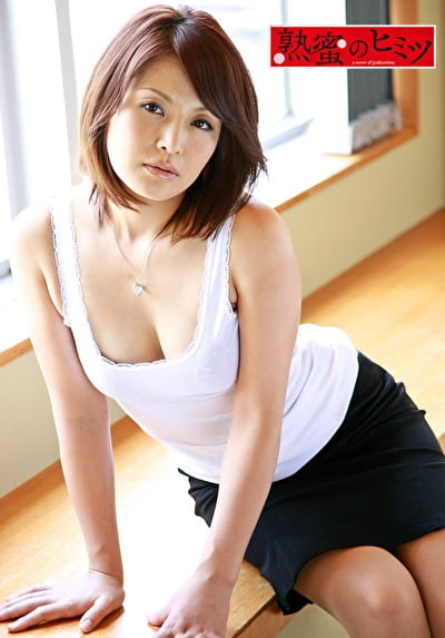 熟蜜のヒミツ 遥34歳