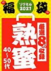 【期間限定☆ソクミル福袋 2021】 熟蜜(40~50代) ※2/1(月)朝10時まで