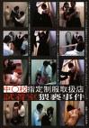 中●生指定制服取扱店 試着室猥褻事件