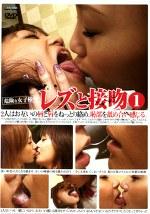 危険な女子校生 レズと接吻1