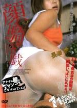 顔騎淫戯 01