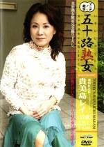 五十路熟女 貴美島レイ(52歳)