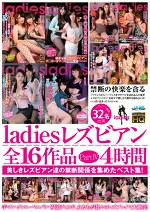 ladies レズビアン 全16作品 PartⅣ 4時間