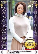 久しぶりの男を求める究極淫乱豊満奥様 葉子さん47歳