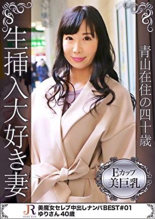 青山在住の四十歳 生挿入大好き妻 ゆりさん40歳