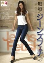 無類のジーンズフェチ 2