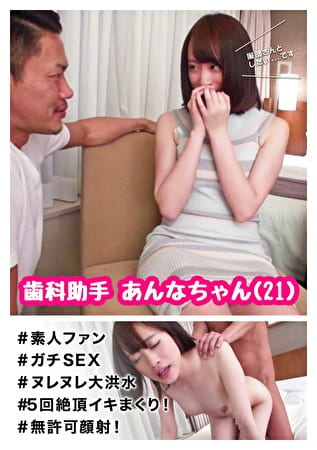 【AV男優♂×素人ファン♀】焦らしプレイで即濡れMっ娘 あんな(21)