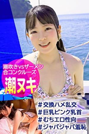 【船で合コン!水着大乱交】夏の海上で潮とザーメンのスプラッシュセックス!!巨乳ピンク乳首の女子大生つむぎちゃん「性感帯はおっぱいとマ〇コです・・・」