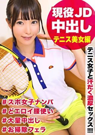 ロリJDテニス女子と汗だく濃厚セックス!テニスウェアを身に着けた真面目な女子大生に生チ〇ポでガン突き&中出し!固かったガードが崩れればエロすぎる腰使いまで披露してくれたww
