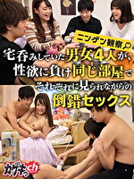 ニンゲン観察 宅呑みしていた男女4人が性欲に負け同じ部屋でそれぞれに見られながらの倒錯セックス