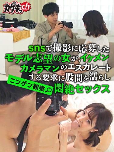 ニンゲン観察 snsで撮影に応募したモデル志望の女が、イケメンカメラマンのエスカレートする要求に股間を濡らし悶絶セックス
