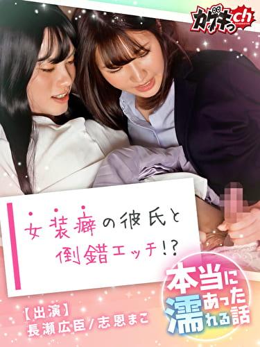 本当にあった濡れる話~女装癖の彼氏と倒錯エッチ!?~