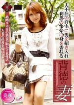 背徳の妻 美咲29歳