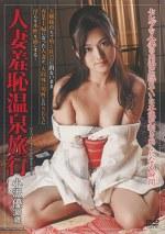 人妻羞恥温泉旅行 小沢優30歳