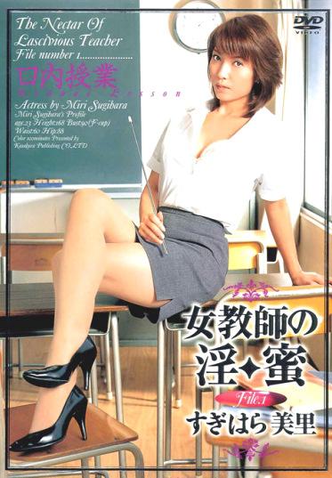 女教師の淫蜜 File.1 すぎはら美里