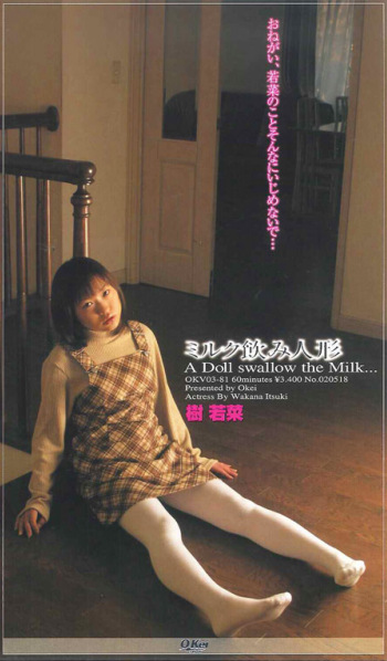 ミルク飲み人形 樹若菜