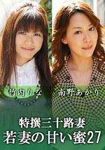 特撰三十路妻 ~若妻の甘い蜜~ vol.27