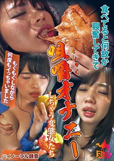 食べてると何故か興奮してきて咀嚼オナニーしちゃう変態女たち
