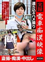 実録 電車痴漢映像 #006
