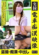 実録 電車痴漢映像 #013