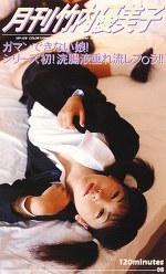 月刊 竹内優美子