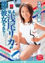 もしも浅尾リカが僕の彼女だったら・・スポーツ万能SP