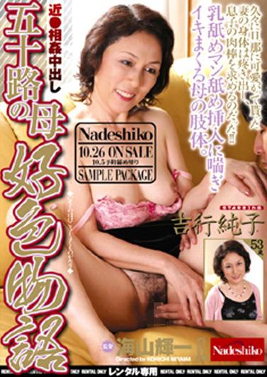 近●相姦中出し 五十路の母好色物語 吉行純子53歳