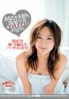 あなたが大好き。 浅尾リカ