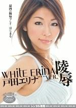 WHITE ERINA VER.陵辱 戸田エリナ