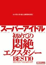 スーパーアイドル 初めての悶絶エクスタシー BEST10