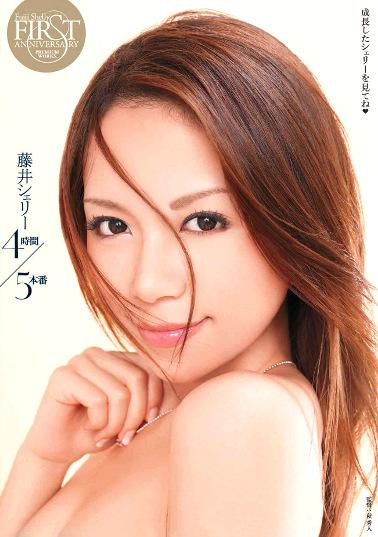 藤井シェリー 4時間/5本番