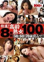 特選!高齢熟女100人8時間 50・60・70歳喜んで!