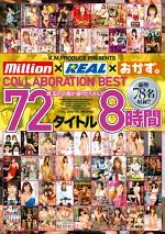 million × REAL × おかず。 COLLABORATION BEST 72タイトル 8時間
