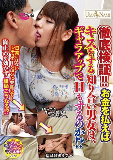 徹底検証!!お金を払えばキスをする知り合い男女は、ギャラアップでHもするのか!?