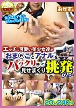 エッチで可愛い美少女達がおま○ことアナルをパックリ開いて見せまくり挑発DVD