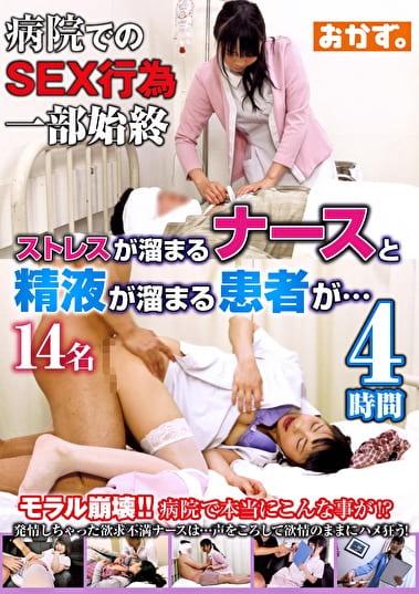 病院でのSEX行為一部始終 ストレスが溜まるナースと精液が溜まる患者が・・・4時間