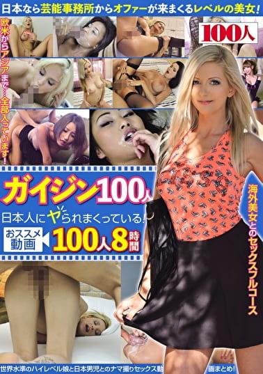 ガイジン100人 日本人にヤられまくっている!おススメ動画 100人8時間
