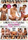 お風呂でのエッチな行為はエロさ100倍!濡れた美しい女体でオナニー&フェラ、etc.・・・厳選20人