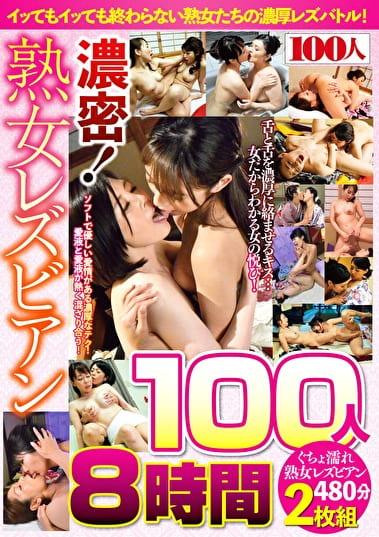 濃密!熟女レズビアン 100人8時間