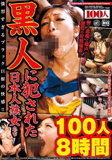 黒人に犯された日本人熟女たち 100人 強烈すぎるブラック巨根の快感!!
