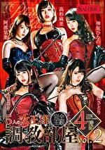 5人の女王様 調教部屋 4時間 vol.2